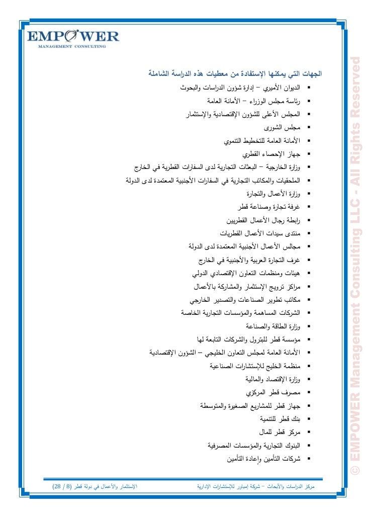 الجيات التي يمكنيا اإلستفادة من معطيات ىذه الد اسة الشاممة                                                    ر       ...