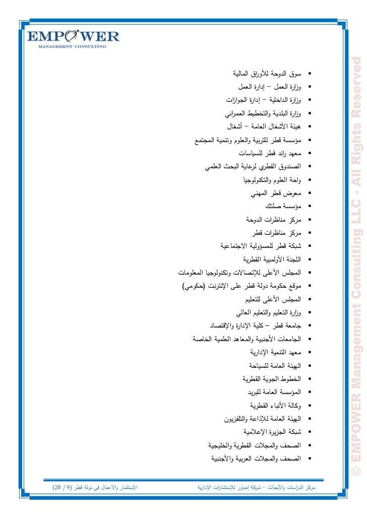  سوق الدوحة لألو اق المالية                                                                         ر              ...