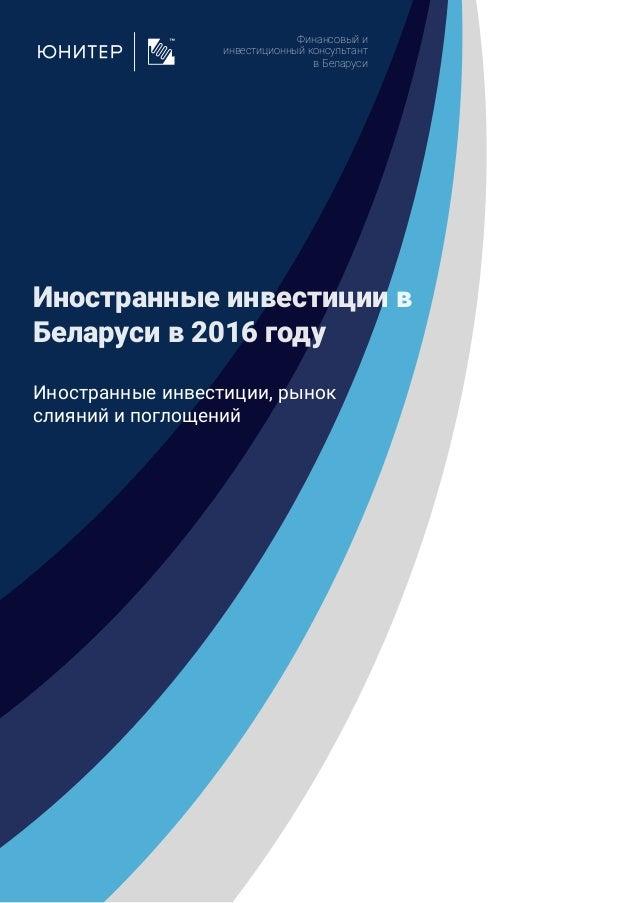 Иностранные инвестиции в Беларуси в 2016 году Финансовый и инвестиционный консультант в Беларуси Иностранные инвестиции, р...