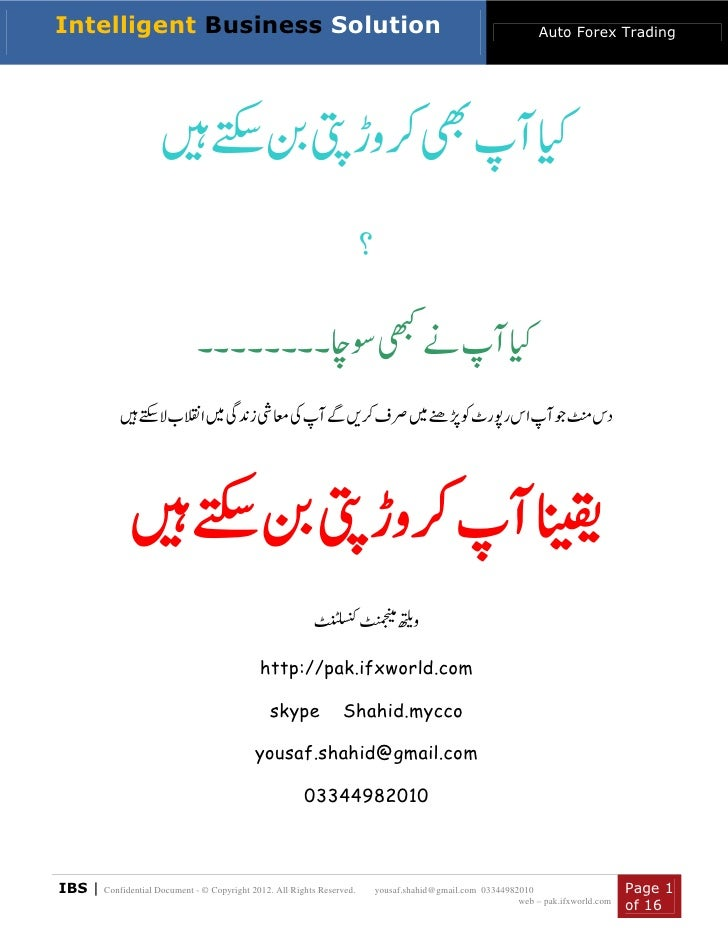 Investment Urdu Intelligent Business Solution