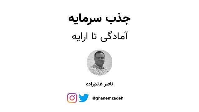 زادهﻏﺎﻧﻢ ﻧﺎﺻﺮ ﺳﺮﻣﺎﻳﻪ ﺟﺬب اراﯾﻪ ﺗﺎ آﻣﺎدﮔﯽ @ghanemzadeh