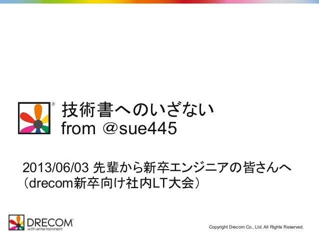 Copyright Drecom Co., Ltd. All Rights Reserved.技術書へのいざないfrom @sue4452013/06/03 先輩から新卒エンジニアの皆さんへ(drecom新卒向け社内LT大会)