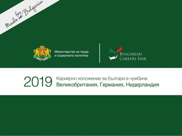 Our mission Our motives The benefits from your Participating Companies in 2018 Hague, The Netherlands 2019 Bulgarian stude...
