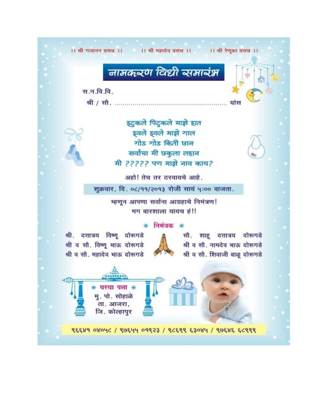 Card Of Name Ceremony - 1st birthday invitation card format marathi