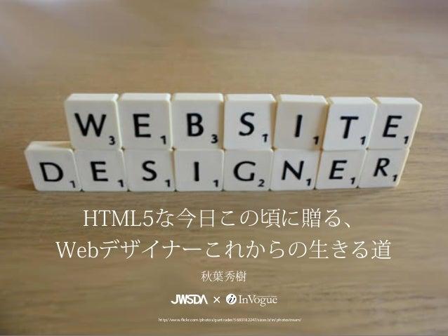 HTML5な今日この頃に贈る、Webデザイナーこれからの生きる道                          秋葉秀樹     http://www.flickr.com/photos/guntrader/5683182247/sizes...