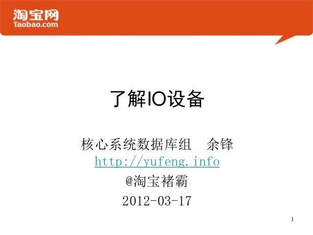 了解IO设备 核心系统数据库组 余锋 http://yufeng.info @淘宝褚霸 2012-03-17 1
