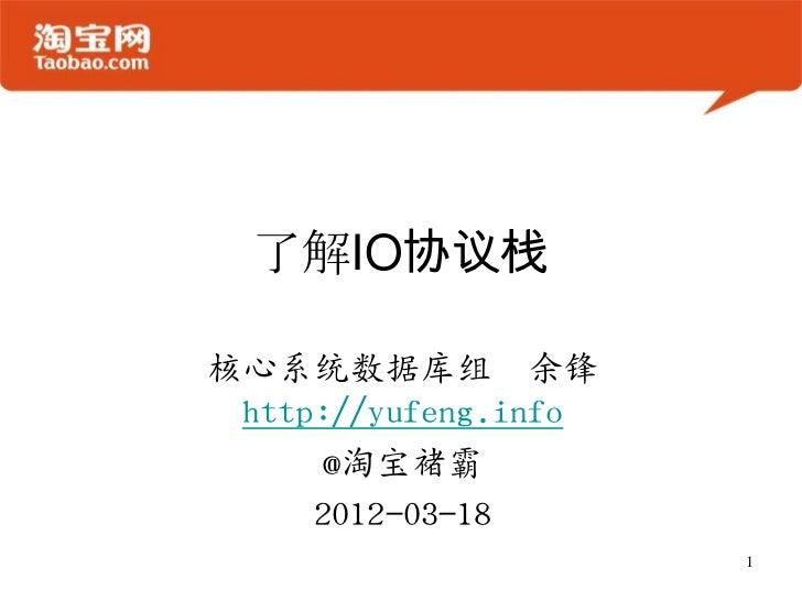 了解IO协议栈核心系统数据库组 余锋 http://yufeng.info     @淘宝褚霸     2012-03-18                      1