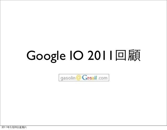 Google IO 2011回顧 2011年5月28日星期六