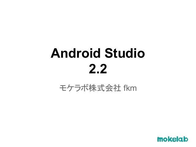 Android Studio 2.2 モケラボ株式会社 fkm
