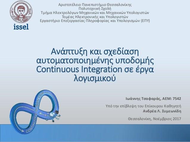 Ανάπτυξη και σχεδίαση αυτοματοποιημένης υποδομής Continuous Integration σε έργα λογισμικού Ιωάννης Τσαφαράς, ΑΕΜ: 7542 Υπό...