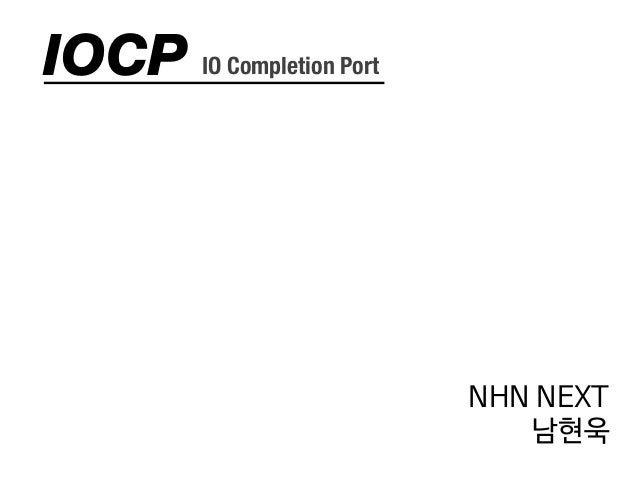 IOCP IO Completion Port NHN NEXT 남현욱