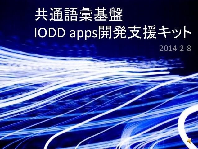 共通語彙基盤 IODD apps開発支援キット 2014-2-8