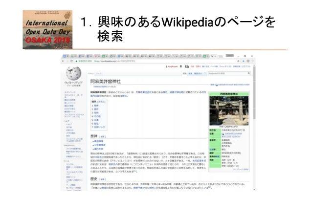 オープンデータを「世界」に発信するウィキデータ・ソン【IODD2019大阪】