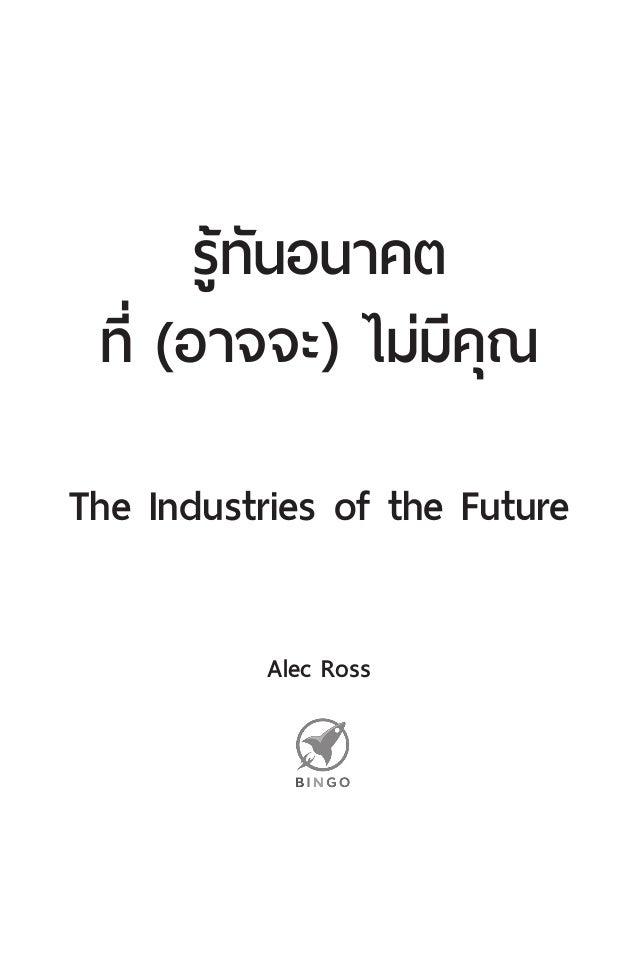 รู้ทันอนาคต ที่ (อาจจะ) ไม่มีคุณ The Industries of the Future Alec Ross