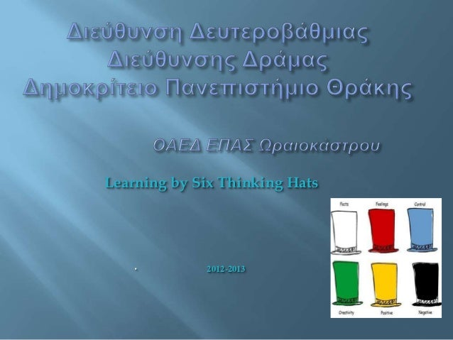 Learning by Six Thinking Hats 2012-2013