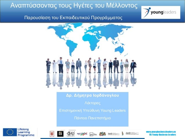 www.youngbusinessleaders.eu  FB: Young-Business-Leaders  Αναπτύσσοντας τους Ηγέτες του Μέλλοντος  Παρουσίαση του Εκπαιδευτ...