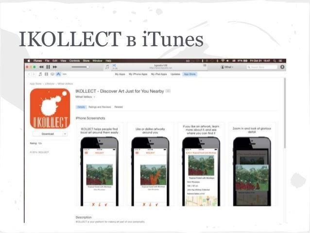 Практики в програмирането на iOS приложение - дисекция на реален мой проект) Slide 3