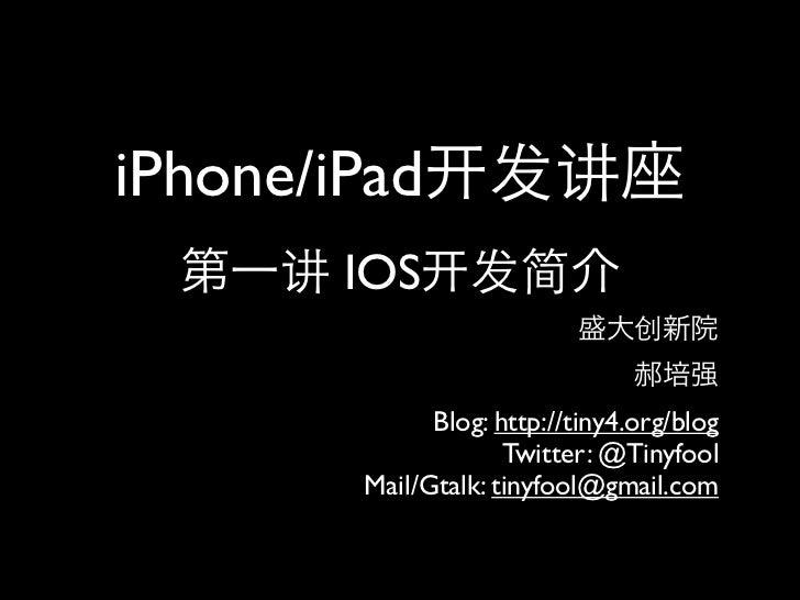 iPhone/iPad         IOS                Blog: http://tiny4.org/blog                      Twitter: @Tinyfool         Mail/Gt...