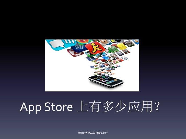 App Store 上有多少应用?      http://www.tongbu.com