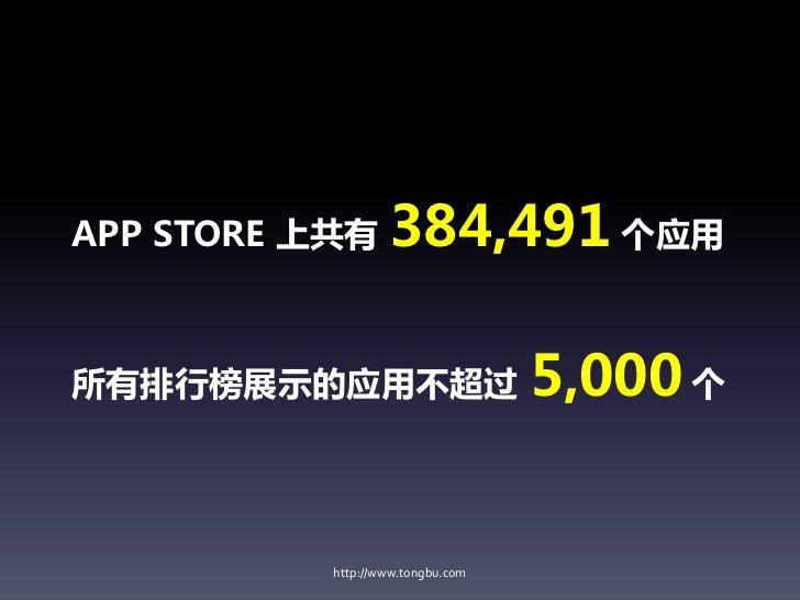 APP STORE 上共有      384,491 个应用所有排行榜展示的应用不超过                      5,000 个           http://www.tongbu.com
