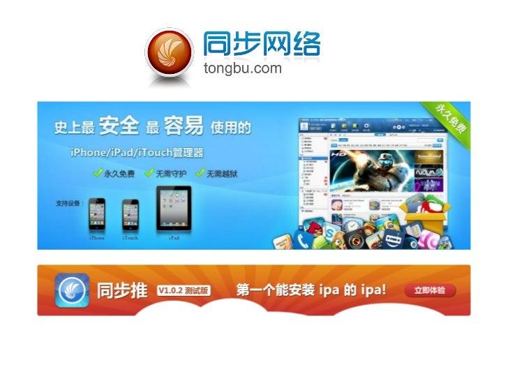 http://www.tongbu.com