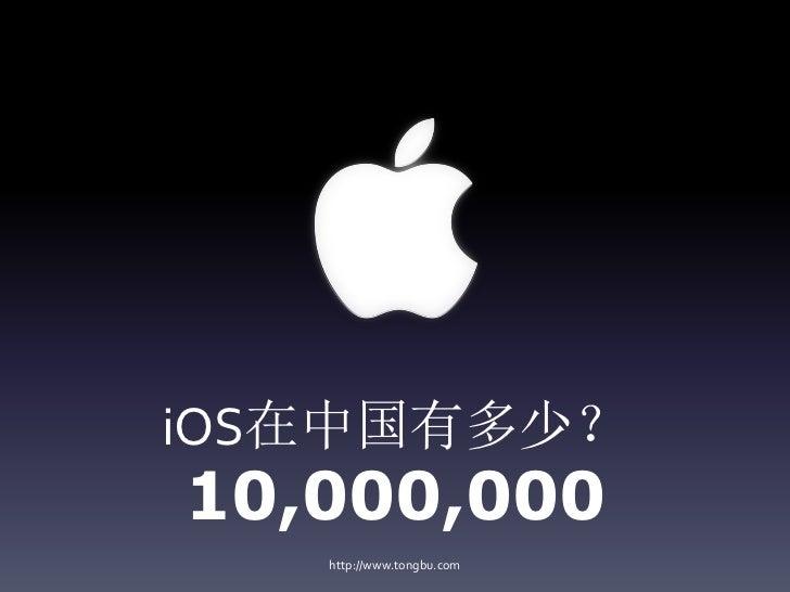 iOS在中国有多少?10,000,000   http://www.tongbu.com