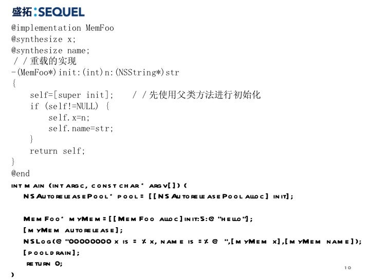 @implementation MemFoo@synthesize x;@synthesize name;//重载的实现-(MemFoo*)init:(int)n:(NSString*)str{      self=[super init]; ...