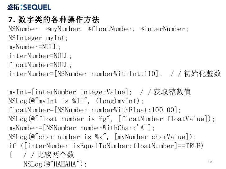 7. 数字类的各种操作方法NSNumber *myNumber, *floatNumber, *interNumber;NSInteger myInt;myNumber=NULL;interNumber=NULL;floatNumber=NUL...