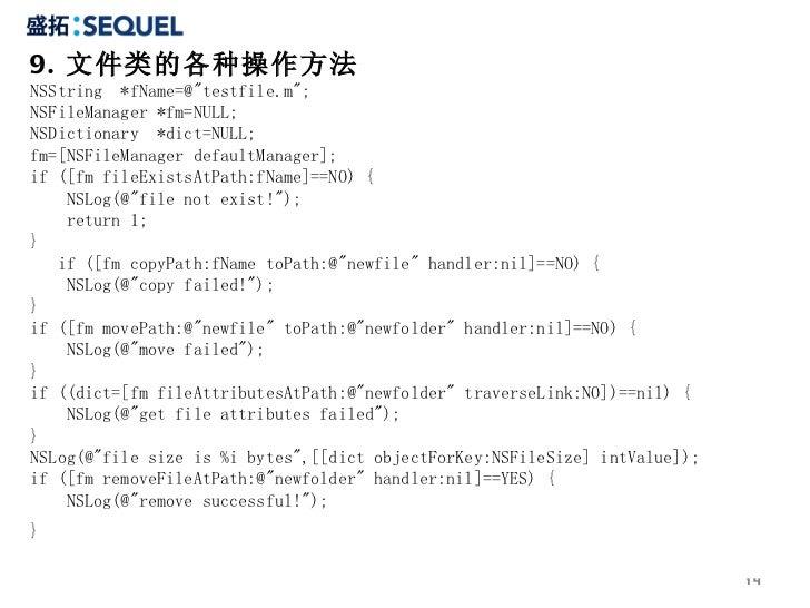 """9. 文件类的各种操作方法NSString *fName=@""""testfile.m"""";NSFileManager *fm=NULL;NSDictionary *dict=NULL;fm=[NSFileManager defaultManager..."""