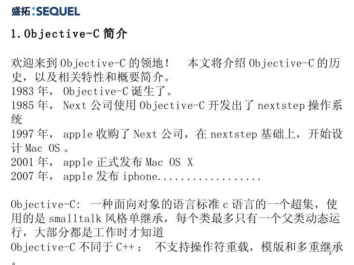 1.Objective-C 简介欢迎来到 Objective-C 的领地! 本文将介绍 Objective-C 的历史,以及相关特性和概要简介。1983 年, Objective-C 诞生了。1985 年, Next 公司使用 Objectiv...