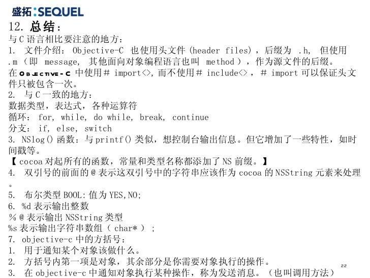 12. 总结:与 C 语言相比要注意的地方:1. 文件介绍: Objective-C 也使用头文件 (header files) ,后缀为 .h, 但使用.m (即 message, 其他面向对象编程语言也叫 method ),作为源文件的后缀...