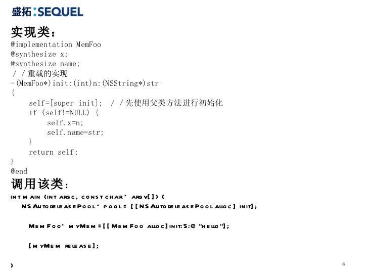 实现类:@implementation MemFoo@synthesize x;@synthesize name;//重载的实现-(MemFoo*)init:(int)n:(NSString*)str{     self=[super init...