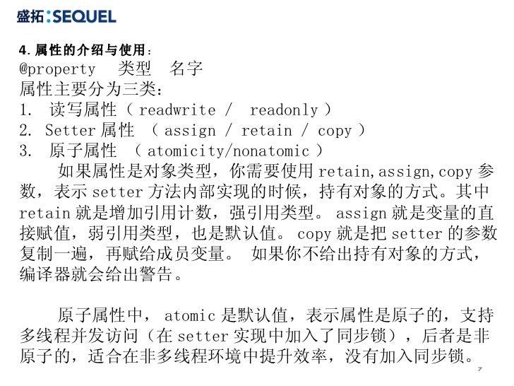 4. 属性的介绍与使用:@property 类型 名字属性主要分为三类:1. 读写属性( readwrite / readonly )2. Setter 属性 ( assign / retain / copy )3. 原子属性 ( atomic...