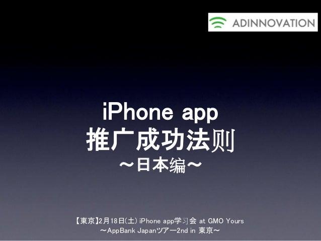 iPhone app  推广成功法则         ~日本编~【東京】2月18日(土) iPhone app学习会 at GMO Yours    ~AppBank Japanツアー2nd in 東京~