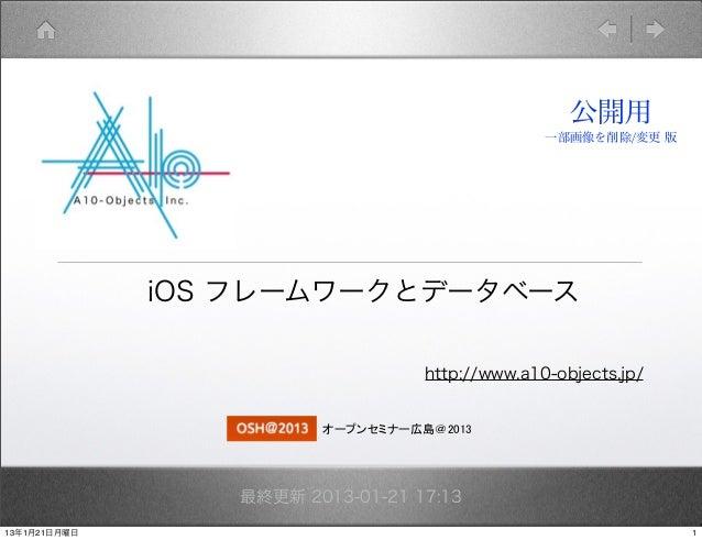 公開用                                                一部画像を削除/変更 版              iOS フレームワークとデータベース                           ...
