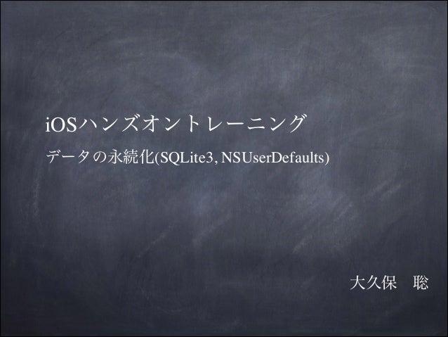 iOSハンズオントレーニング データの永続化(SQLite3, NSUserDefaults)  大久保聡