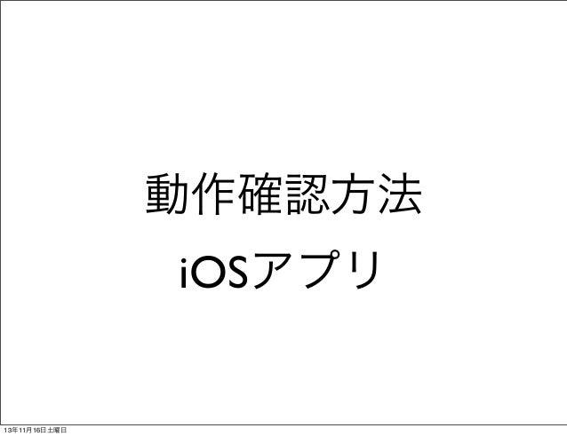 動作確認方法 iOSアプリ  13年11月16日土曜日