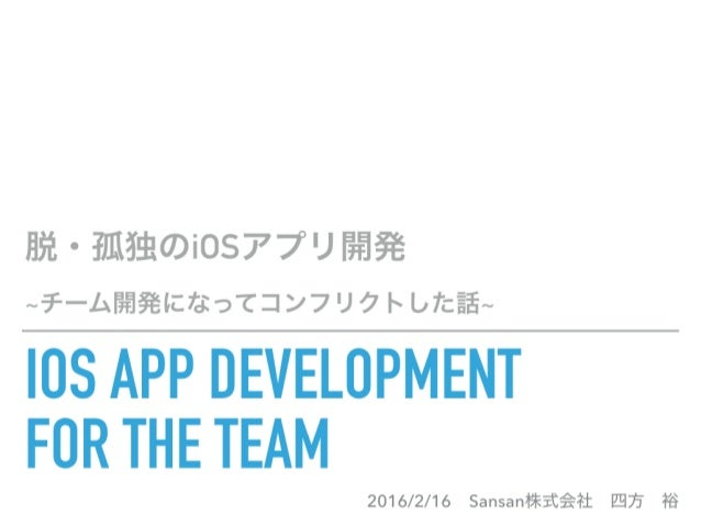 iOSアプリ開発でコンフリクトした話