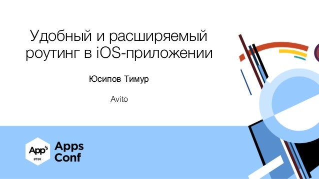 Удобный и расширяемый роутинг в iOS-приложении Юсипов Тимур Avito