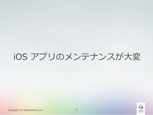 iOS アプリのメンテナンス性を高めるための基本的な考え方 Slide 2