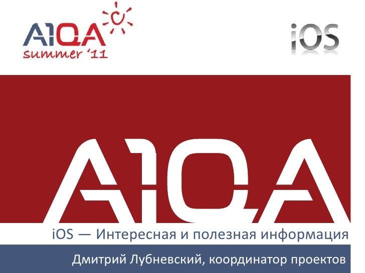 iOS— Интересная и полезная информация <br />Дмитрий Лубневский, координатор проектов<br />