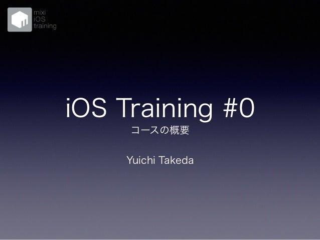 iOS Training #0 コースの概要 Yuichi Takeda