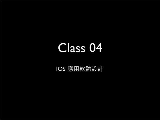 Class 04iOS 應⽤用軟體設計
