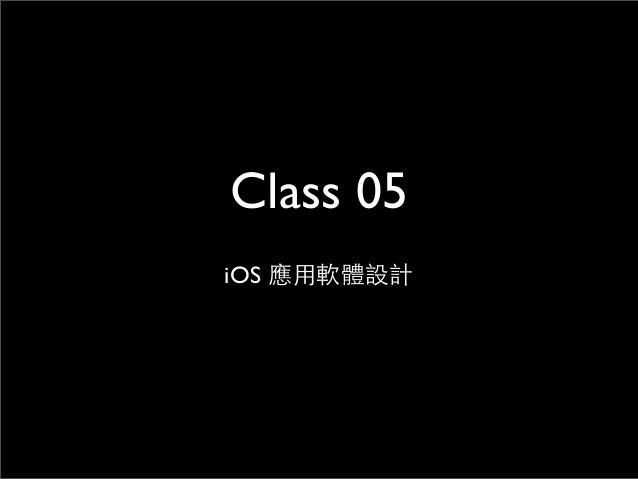Class 05iOS 應⽤用軟體設計