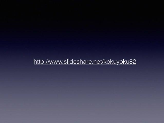 http://www.slideshare.net/kokuyoku82