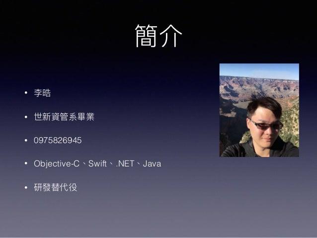 簡介 • 李晧 • 世新資管系畢業 • 0975826945 • Objective-C、Swift、.NET、Java • 研發替代役
