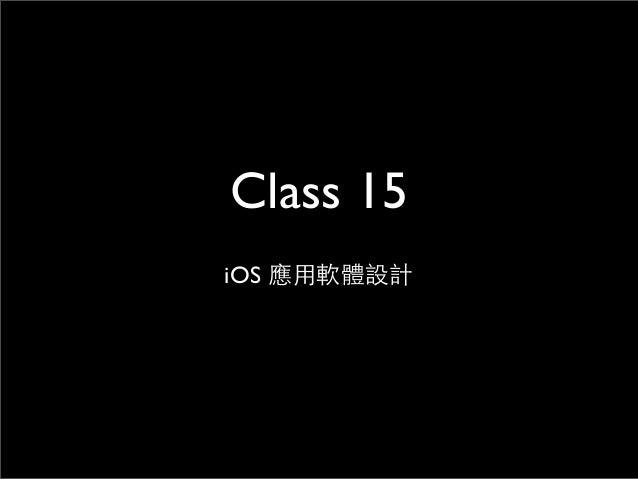 Class 15iOS 應⽤用軟體設計