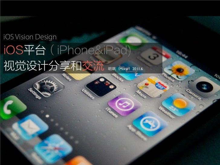 iOS Vision Design                    Mixar 2011.6