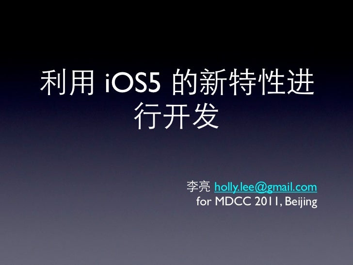 iOS5           holly.lee@gmail.com       for MDCC 2011, Beijing