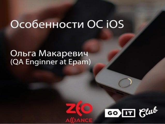 Особенности ОS iOS